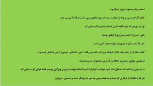 دانلود پاورپوینت نگارش و ویرایش زبان فارسی
