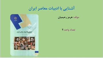 دانلود پاورپوینت کتاب آشنایی با ادبیات معاصر ایران هرمز رحیمیان