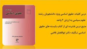 دانلود پاورپوینت کتاب بایسته های حقوق اساسی نوشته دکتر سید ابوالفضل قاضی