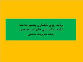 دانلود پاورپوینت کتاب برنامه ریزی نگهداری و تعمیرات (نت) دکتر علی حاج شیر محمدی