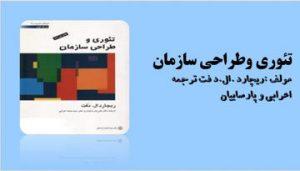 دانلود پاورپوینت کتاب تئوری و طراحی ساختار ریچارد ال دفت ترجمه اعرابی و پارساییان