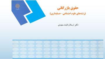 دانلود پاورپوینت کتاب حقوق بازرگانی دکتر ارسلان ثابت سعیدی