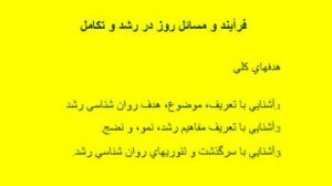 دانلود پاورپوینت کتاب روانشناسی رشد (1) دکتر علی اکبر شعاری نژاد