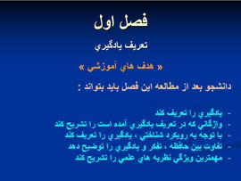دانلود پاورپوینت کتاب روانشناسی یادگیری دکتر حسین زارع