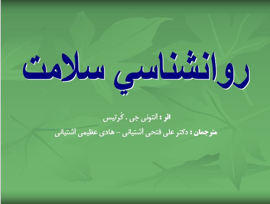 دانلود پاورپوینت کتاب روانشناسی سلامت دکتر علی فتحی آشتیانی