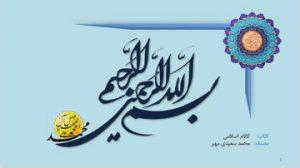 دانلود پاورپوینت کتاب کلام اسلامی محمد سعیدی مهر