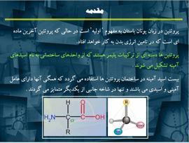دانلود پاورپوینت پروتئین و اسیدهای آمینه
