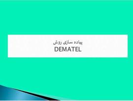 دانلود پاورپوینت پیاده سازی روش DEMATEL در ۱۸ اسلاید قابل ویرایش