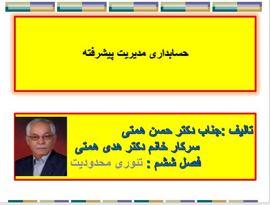 دانلود پاورپوینت فصل ششم کتاب حسابداری مدیریت پیشرفته دکتر حسن همتی