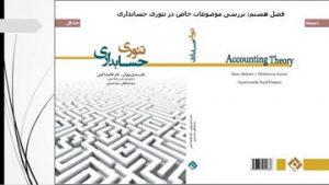 دانلود پاورپوینت فصل هشتم کتاب تئوری حسابداری دکتر ساسان مهرانی