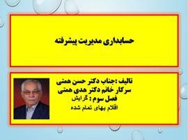 دانلود پاورپوینت فصل سوم کتاب حسابداری مدیریت پیشرفته دکتر حسن همتی