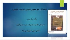 دانلود پاورپوینت فصل سوم کتاب اداره امور عمومی تطبیقی (مدیریت تطبیقی) فرل هدی