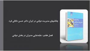 دانلود پاورپوینت فصل هفتم کتاب چالشهای مدیریت دولتی در ایران دکتر حسن دانائی فرد