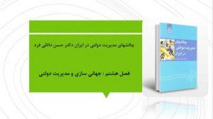 دانلود پاورپوینت فصل هشتم کتاب چالشهای مدیریت دولتی در ایران دکتر حسن دانائی فرد