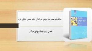 دانلود پاورپوینت فصل نهم کتاب چالشهای مدیریت دولتی در ایران دکتر حسن دانائی فرد