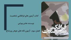 دانلود پاورپوینت فصل سوم کتاب آموزن های فرافکنی شخصیت هادی بهرامی