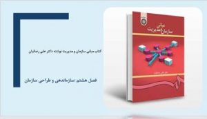 دانلود پاورپوینت فصل هشتم کتاب مبانی سازمان و مدیریت دکتر علی رضائیان
