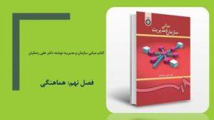دانلود پاورپوینت فصل نهم کتاب مبانی سازمان و مدیریت دکتر علی رضائیان