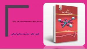دانلود پاورپوینت فصل دهم کتاب مبانی سازمان و مدیریت دکتر علی رضائیان
