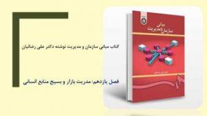 دانلود پاورپوینت فصل یازدهم کتاب مبانی سازمان و مدیریت دکتر علی رضائیان