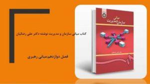 دانلود پاورپوینت فصل دوازدهم کتاب مبانی سازمان و مدیریت دکتر رضائیان
