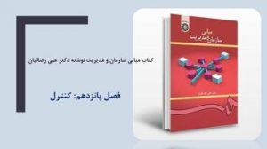 دانلود پاورپوینت فصل پانزدهم کتاب مبانی سازمان و مدیریت دکتر رضائیان