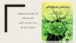 دانلود پاورپوینت فصل اول کتاب روانشناسی فیزیولوژیکی یحیی سید محمدی