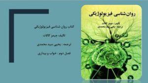 دانلود پاورپوینت فصل دوم کتاب روانشناسی فیزیولوژیکی یحیی سید محمدی