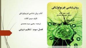 دانلود پاورپوینت فصل سوم کتاب روانشناسی فیزیولوژیکی یحیی سید محمدی