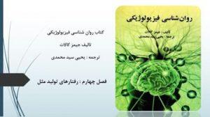 دانلود پاورپوینت فصل چهارم کتاب روانشناسی فیزیولوژیکی یحیی سید محمدی