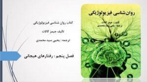 دانلود پاورپوینت فصل پنجم کتاب روانشناسی فیزیولوژیکی یحیی سید محمدی