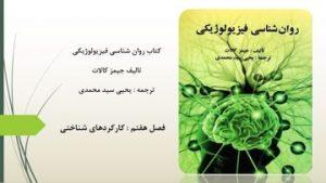 دانلود پاورپوینت فصل هفتم کتاب روانشناسی فیزیولوژیکی یحیی سید محمدی