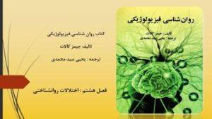 دانلود پاورپوینت فصل هشتم کتاب روانشناسی فیزیولوژیکی یحیی سید محمدی