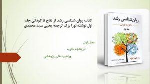 دانلود پاورپوینت فصل اول کتاب روانشناسی رشد لورا برک یحیی سید محمدی