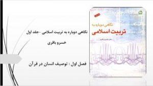 دانلود پاورپوینت فصل اول کتاب نگاهی دوباره به تربیت اسلامی جلد اول باقری