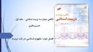 دانلود پاورپوینت فصل دوم کتاب نگاهی دوباره به تربیت اسلامی جلد اول باقری