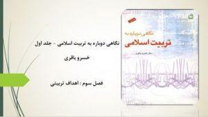 دانلود پاورپوینت فصل سوم کتاب نگاهی دوباره به تربیت اسلامی جلد اول باقری