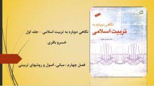 دانلود پاورپوینت فصل چهارم کتاب نگاهی دوباره به تربیت اسلامی باقری