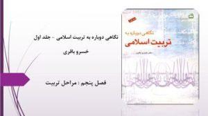 دانلود پاورپوینت فصل پنجم کتاب نگاهی دوباره به تربیت اسلامی جلد اول باقری