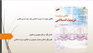 دانلود پاورپوینت بخش اول کتاب نگاهی دوباره به تربیت اسلامی جلد دوم باقری