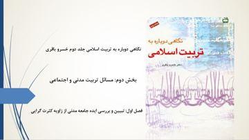 دانلود پاورپوینت بخش دوم کتاب نگاهی دوباره به تربیت اسلامی جلد دوم باقری