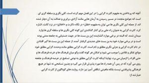 دانلود پاورپوینت بخش دوم کتاب نگاهی دوباره به تربیت اسلامی جلد دوم نوشته خسرو باقری