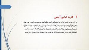 پاورپوینت بخش دوم کتاب نگاهی دوباره به تربیت اسلامی جلد دوم نوشته خسرو باقری