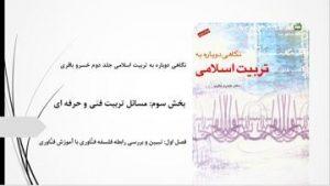 دانلود پاورپوینت بخش سوم کتاب نگاهی دوباره به تربیت اسلامی جلد دوم باقری