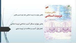 دانلود پاورپوینت بخش چهارم کتاب نگاهی دوباره به تربیت اسلامی جلد دوم