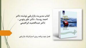 دانلود پاورپوینت فصل دوم کتاب مدیریت بازاریابی نوشته دکتر احمد روستا
