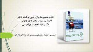 دانلود پاورپوینت فصل سوم کتاب مدیریت بازاریابی نوشته دکتر احمد روستا