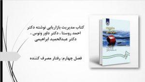 دانلود پاورپوینت فصل چهارم کتاب مدیریت بازاریابی نوشته دکتر احمد روستا
