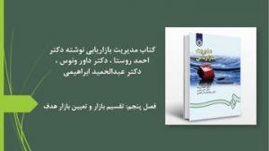 دانلود پاورپوینت فصل پنجم کتاب مدیریت بازاریابی نوشته دکتر احمد روستا