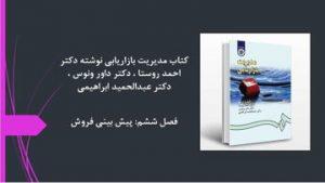 دانلود پاورپوینت فصل ششم کتاب مدیریت بازاریابی نوشته دکتر احمد روستا
